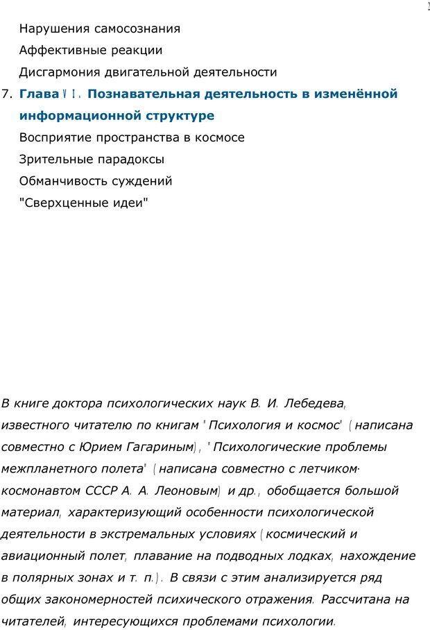 PDF. Личность в экстремальных условиях. Лебедев В. И. Страница 1. Читать онлайн