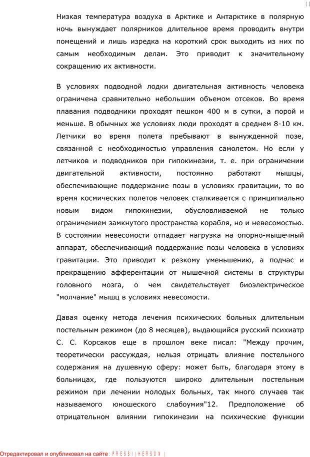 PDF. Личность в экстремальных условиях. Лебедев В. И. Страница 10. Читать онлайн