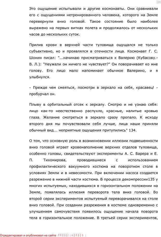 PDF. Личность в экстремальных условиях. Лебедев В. И. Страница 100. Читать онлайн