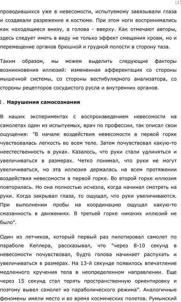 PDF. Личность в экстремальных условиях. Лебедев В. И. Страница 101. Читать онлайн