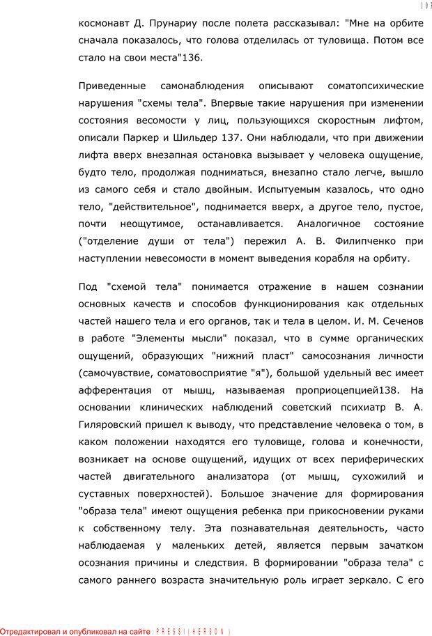 PDF. Личность в экстремальных условиях. Лебедев В. И. Страница 102. Читать онлайн