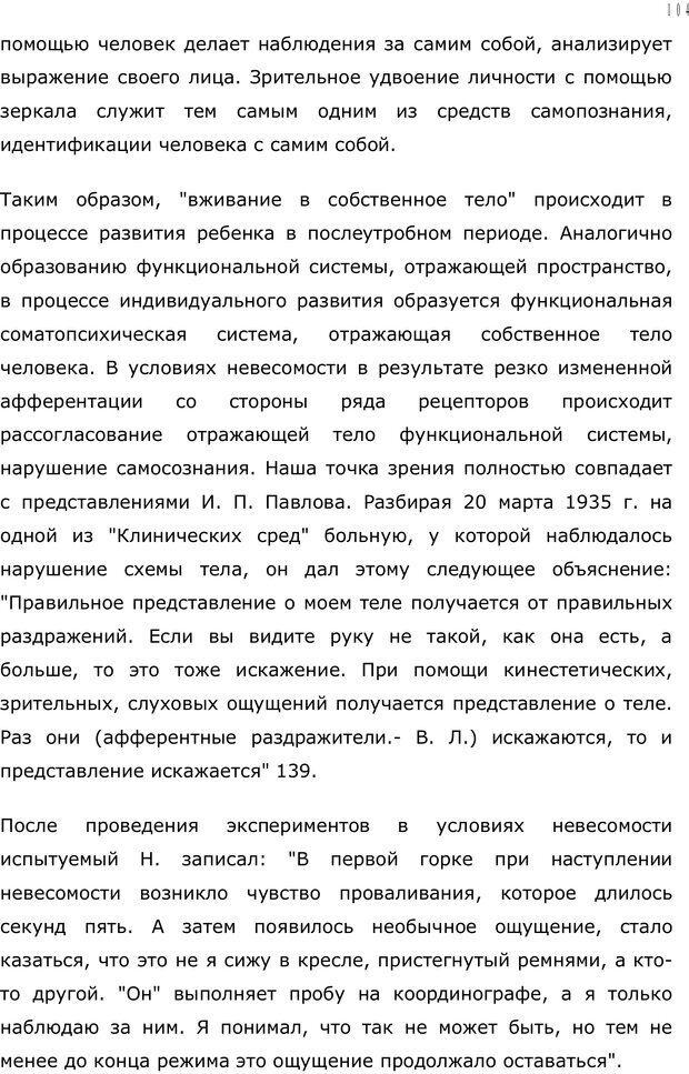 PDF. Личность в экстремальных условиях. Лебедев В. И. Страница 103. Читать онлайн