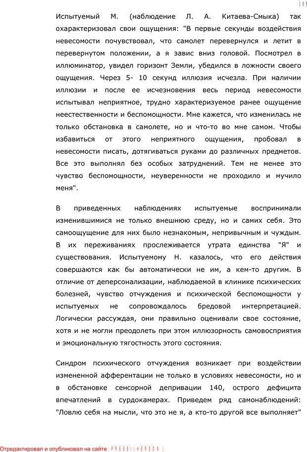 PDF. Личность в экстремальных условиях. Лебедев В. И. Страница 104. Читать онлайн