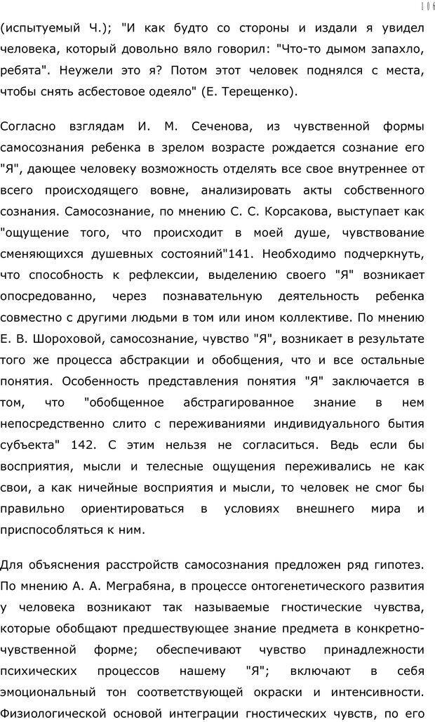 PDF. Личность в экстремальных условиях. Лебедев В. И. Страница 105. Читать онлайн