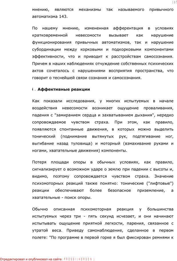 PDF. Личность в экстремальных условиях. Лебедев В. И. Страница 106. Читать онлайн
