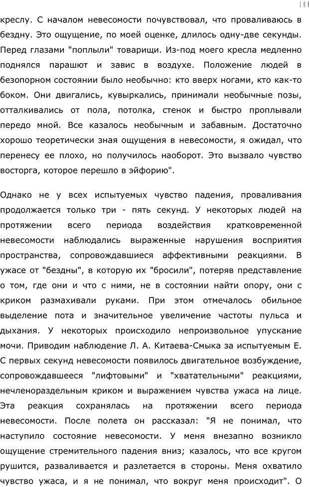 PDF. Личность в экстремальных условиях. Лебедев В. И. Страница 107. Читать онлайн