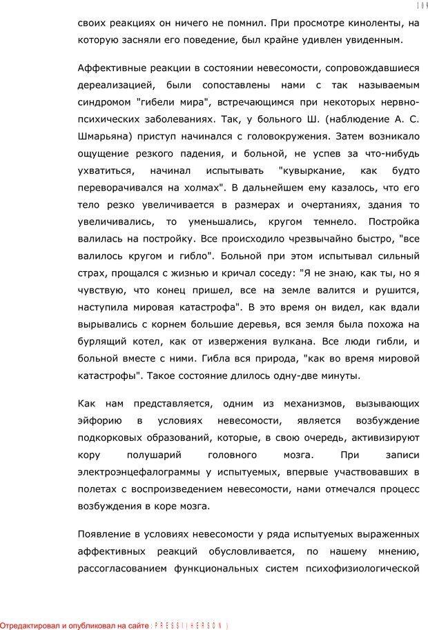 PDF. Личность в экстремальных условиях. Лебедев В. И. Страница 108. Читать онлайн