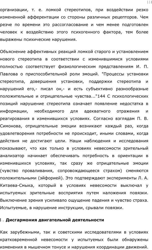 PDF. Личность в экстремальных условиях. Лебедев В. И. Страница 109. Читать онлайн