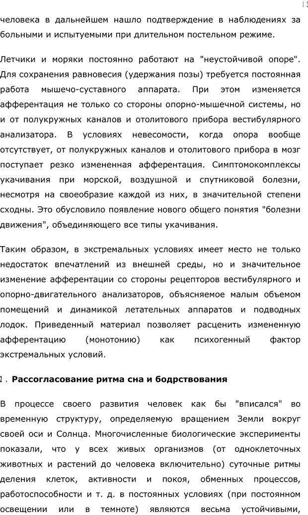 PDF. Личность в экстремальных условиях. Лебедев В. И. Страница 11. Читать онлайн