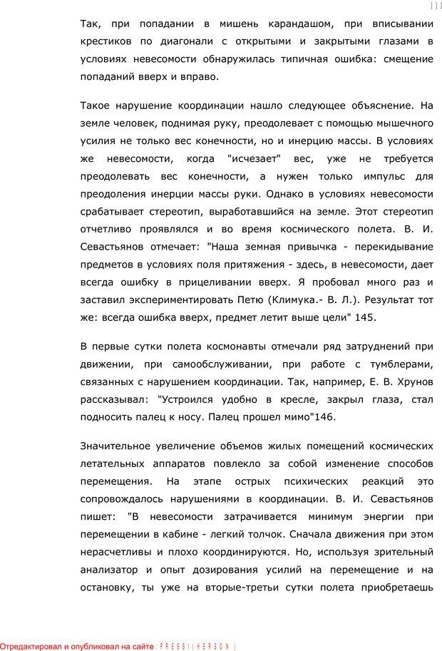 PDF. Личность в экстремальных условиях. Лебедев В. И. Страница 110. Читать онлайн