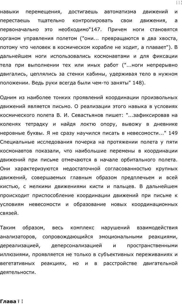 PDF. Личность в экстремальных условиях. Лебедев В. И. Страница 111. Читать онлайн