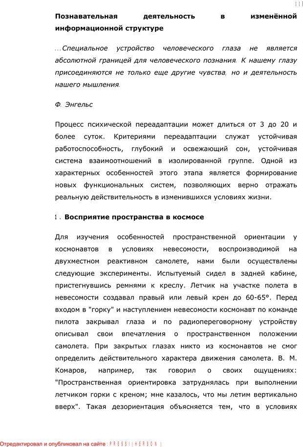 PDF. Личность в экстремальных условиях. Лебедев В. И. Страница 112. Читать онлайн