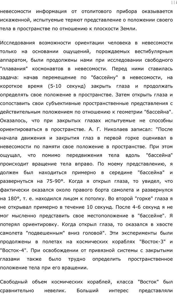 PDF. Личность в экстремальных условиях. Лебедев В. И. Страница 113. Читать онлайн