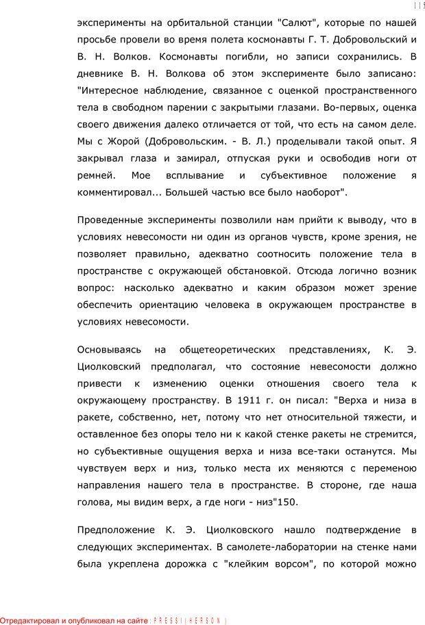 PDF. Личность в экстремальных условиях. Лебедев В. И. Страница 114. Читать онлайн