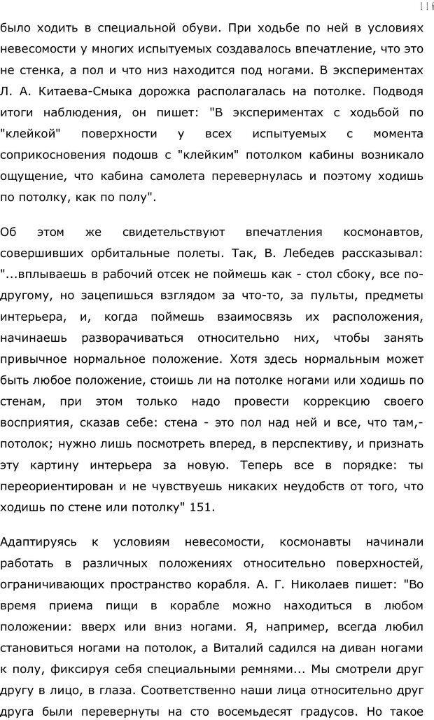 PDF. Личность в экстремальных условиях. Лебедев В. И. Страница 115. Читать онлайн