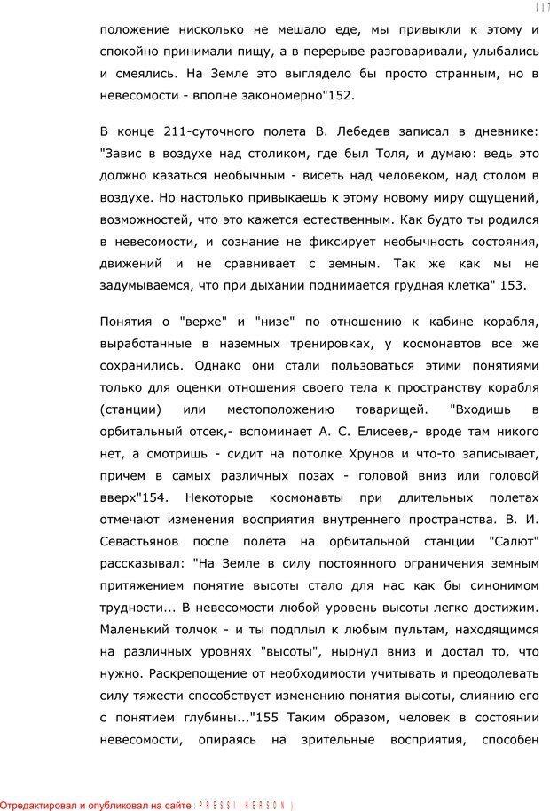PDF. Личность в экстремальных условиях. Лебедев В. И. Страница 116. Читать онлайн