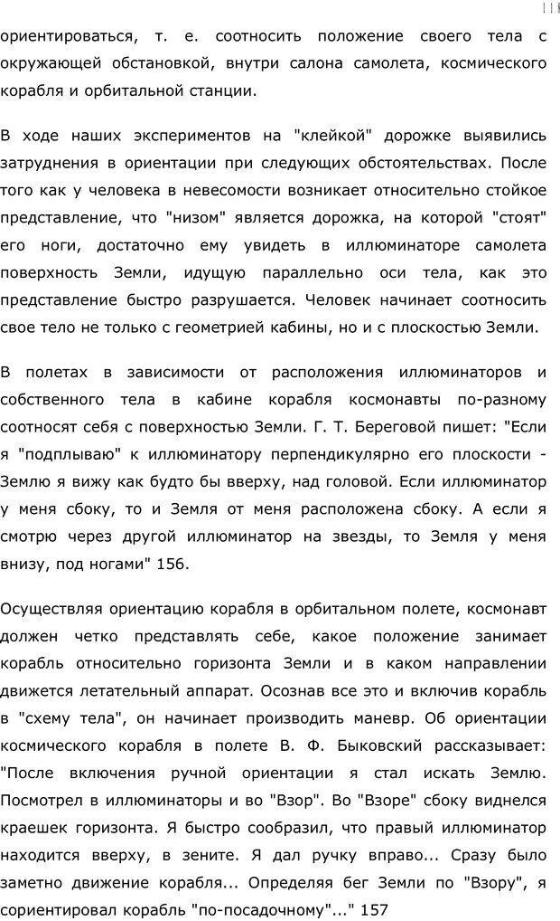 PDF. Личность в экстремальных условиях. Лебедев В. И. Страница 117. Читать онлайн