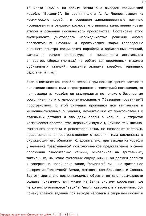 PDF. Личность в экстремальных условиях. Лебедев В. И. Страница 118. Читать онлайн