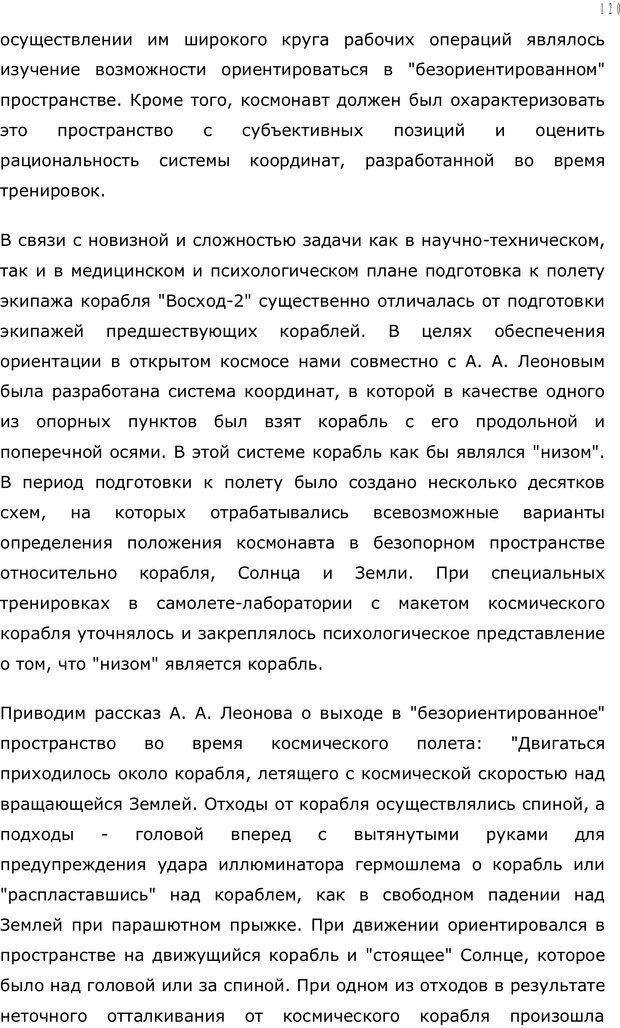 PDF. Личность в экстремальных условиях. Лебедев В. И. Страница 119. Читать онлайн