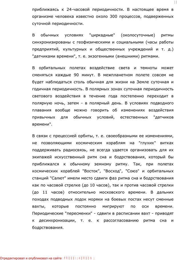 PDF. Личность в экстремальных условиях. Лебедев В. И. Страница 12. Читать онлайн