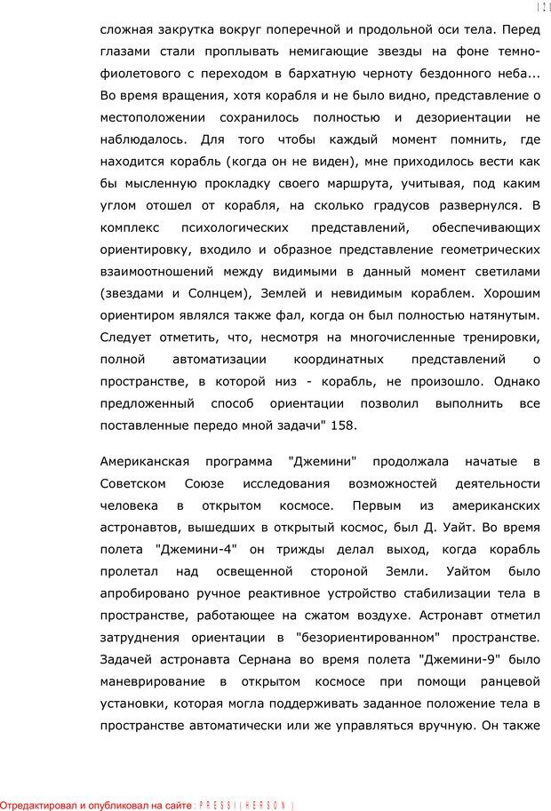 PDF. Личность в экстремальных условиях. Лебедев В. И. Страница 120. Читать онлайн
