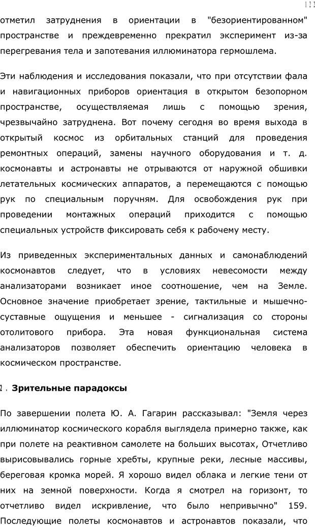 PDF. Личность в экстремальных условиях. Лебедев В. И. Страница 121. Читать онлайн
