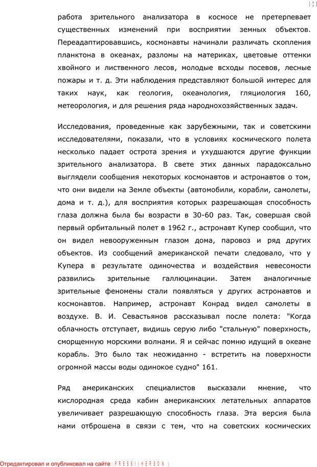 PDF. Личность в экстремальных условиях. Лебедев В. И. Страница 122. Читать онлайн
