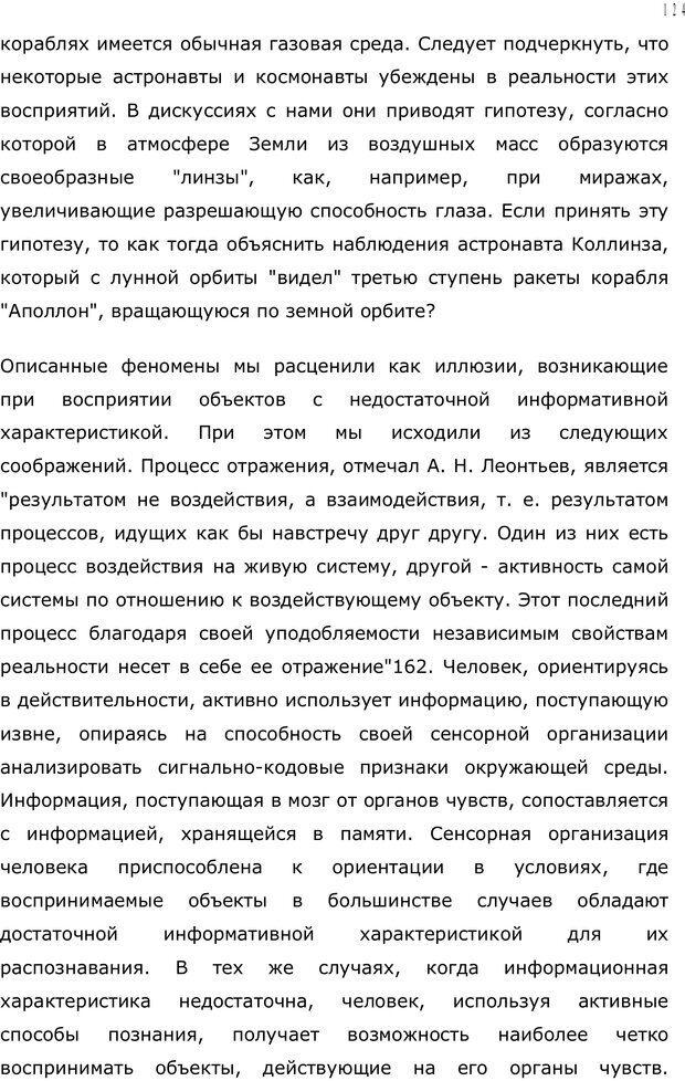 PDF. Личность в экстремальных условиях. Лебедев В. И. Страница 123. Читать онлайн