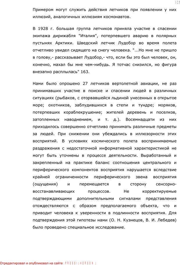 PDF. Личность в экстремальных условиях. Лебедев В. И. Страница 124. Читать онлайн