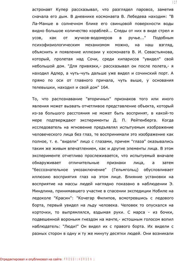 PDF. Личность в экстремальных условиях. Лебедев В. И. Страница 126. Читать онлайн