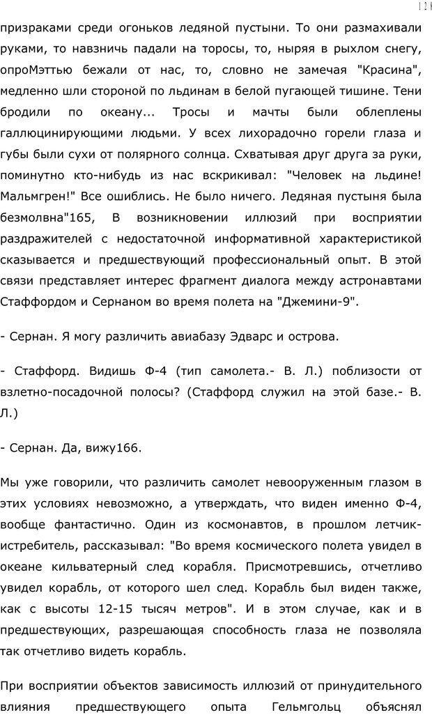 PDF. Личность в экстремальных условиях. Лебедев В. И. Страница 127. Читать онлайн