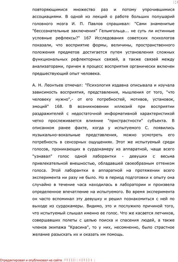 PDF. Личность в экстремальных условиях. Лебедев В. И. Страница 128. Читать онлайн