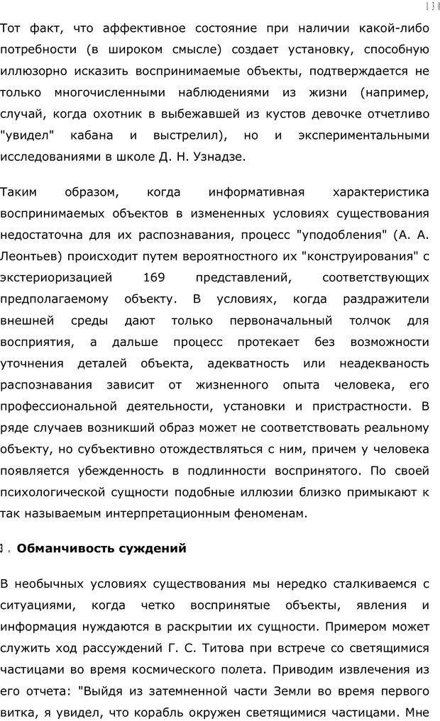 PDF. Личность в экстремальных условиях. Лебедев В. И. Страница 129. Читать онлайн