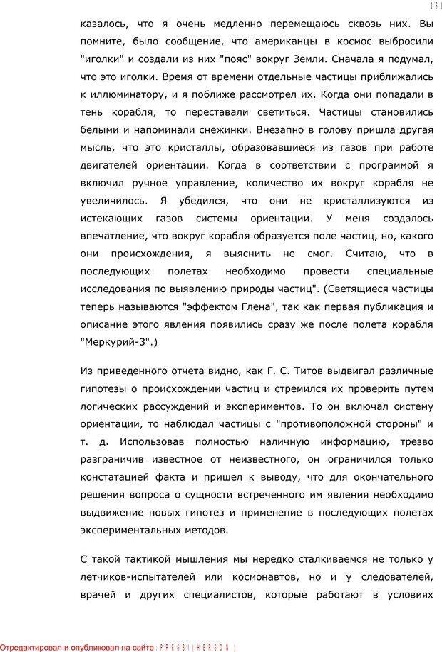 PDF. Личность в экстремальных условиях. Лебедев В. И. Страница 130. Читать онлайн