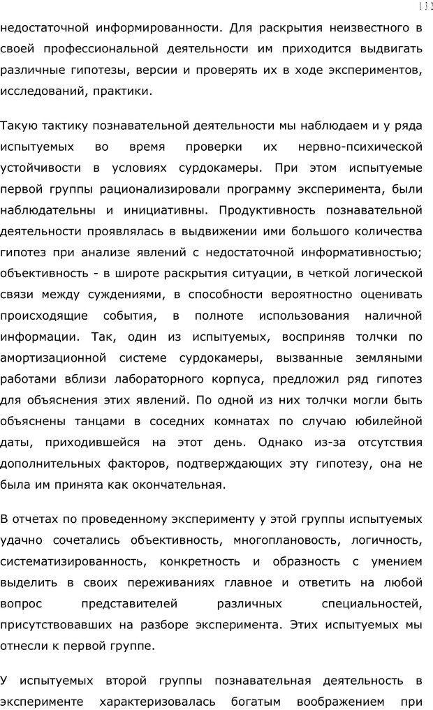 PDF. Личность в экстремальных условиях. Лебедев В. И. Страница 131. Читать онлайн