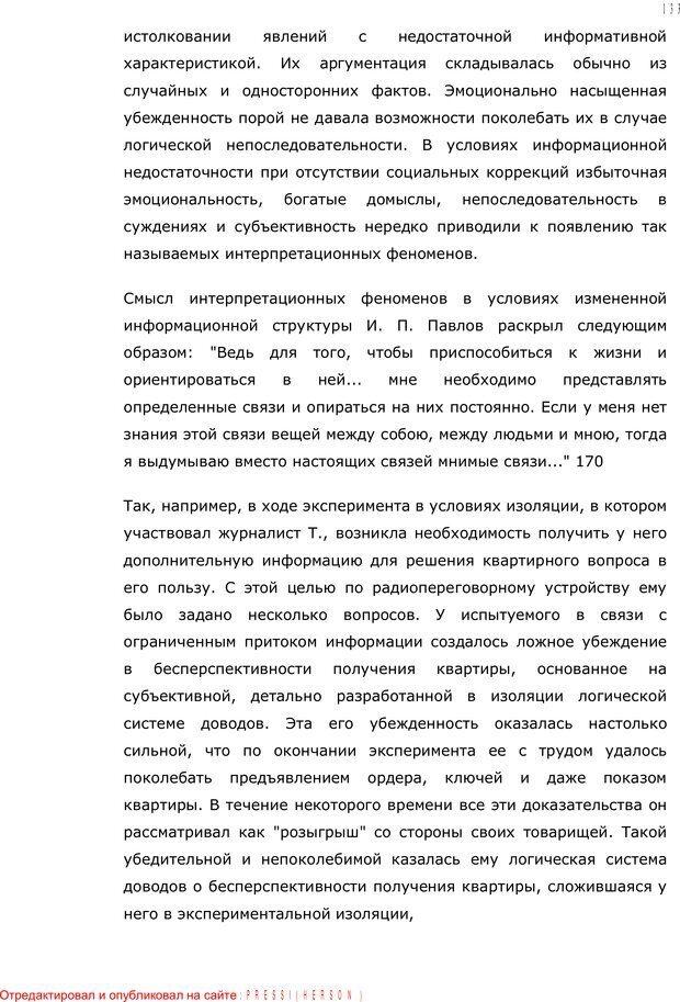 PDF. Личность в экстремальных условиях. Лебедев В. И. Страница 132. Читать онлайн