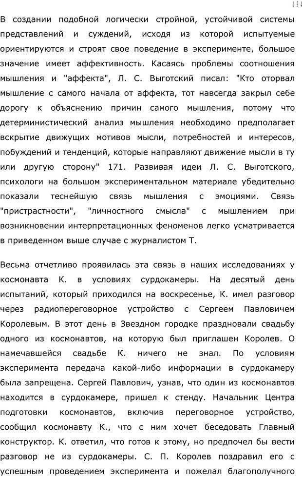 PDF. Личность в экстремальных условиях. Лебедев В. И. Страница 133. Читать онлайн