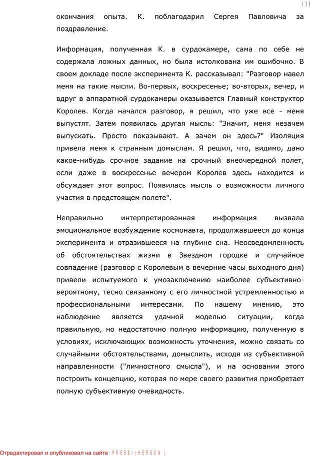 PDF. Личность в экстремальных условиях. Лебедев В. И. Страница 134. Читать онлайн