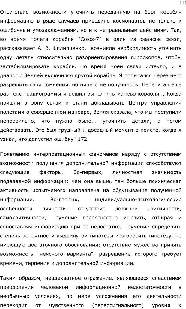 PDF. Личность в экстремальных условиях. Лебедев В. И. Страница 135. Читать онлайн