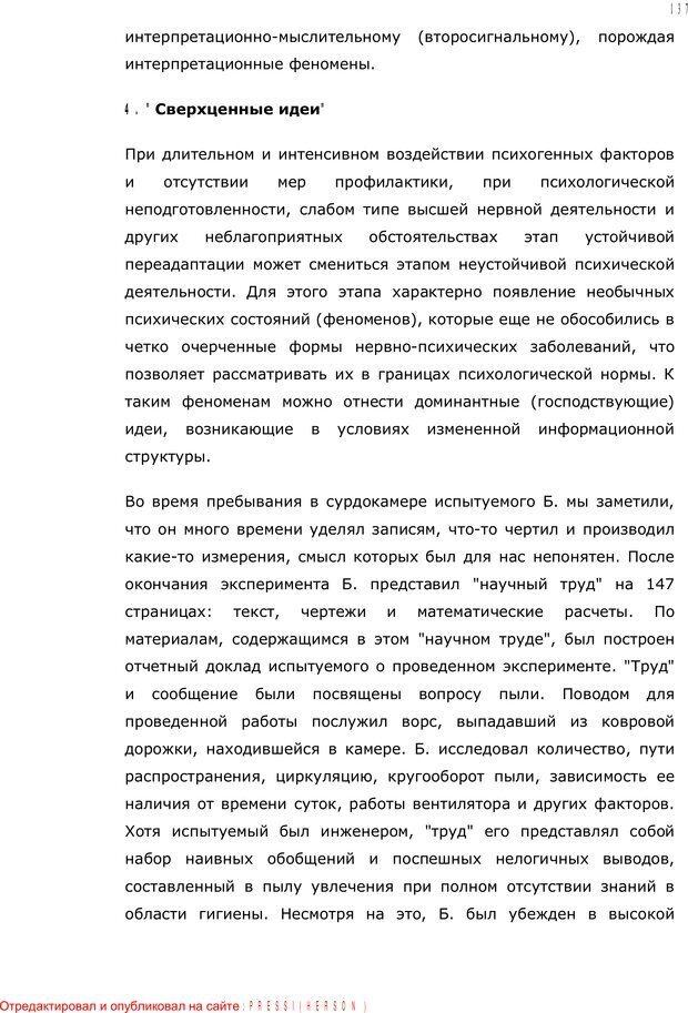 PDF. Личность в экстремальных условиях. Лебедев В. И. Страница 136. Читать онлайн