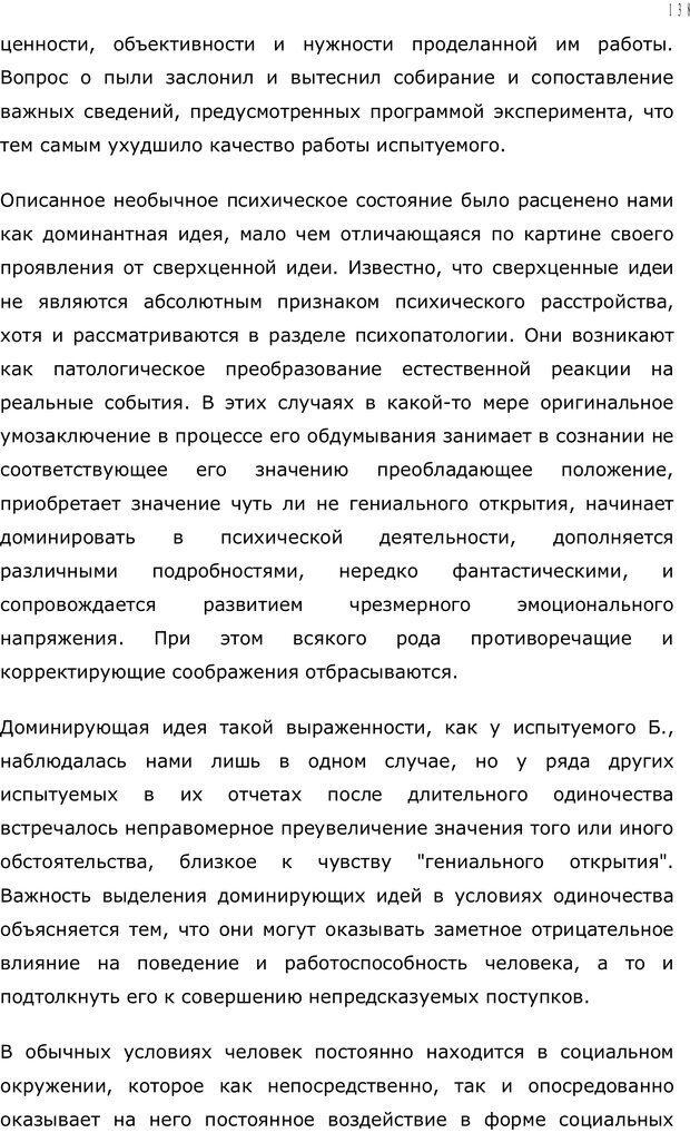 PDF. Личность в экстремальных условиях. Лебедев В. И. Страница 137. Читать онлайн