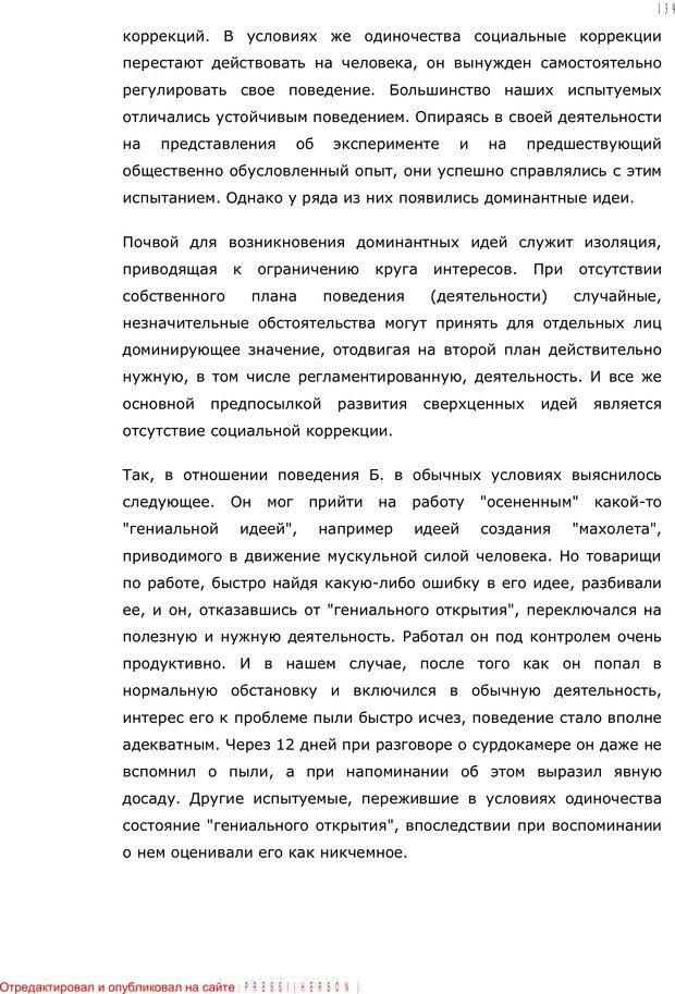 PDF. Личность в экстремальных условиях. Лебедев В. И. Страница 138. Читать онлайн