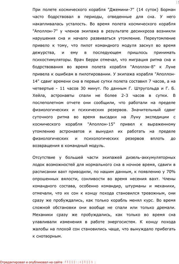 PDF. Личность в экстремальных условиях. Лебедев В. И. Страница 14. Читать онлайн