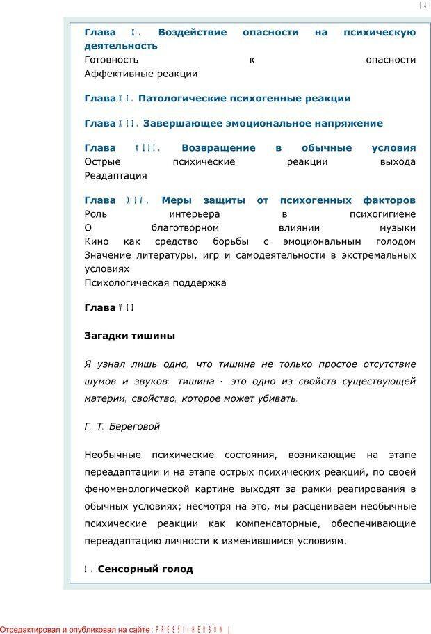 PDF. Личность в экстремальных условиях. Лебедев В. И. Страница 140. Читать онлайн