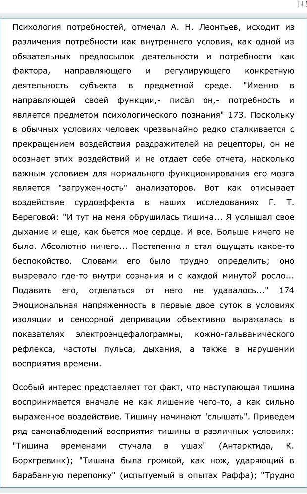 PDF. Личность в экстремальных условиях. Лебедев В. И. Страница 141. Читать онлайн