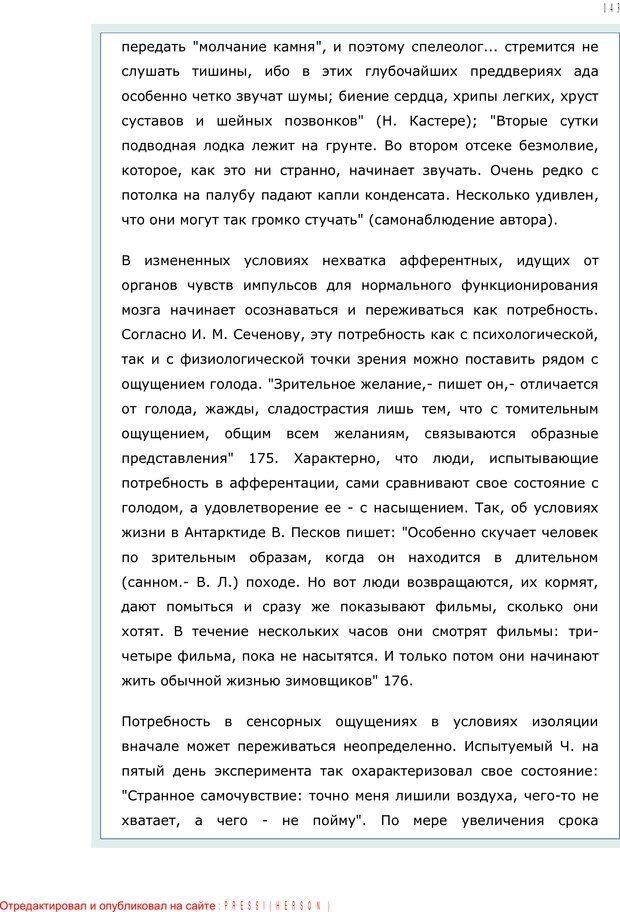PDF. Личность в экстремальных условиях. Лебедев В. И. Страница 142. Читать онлайн