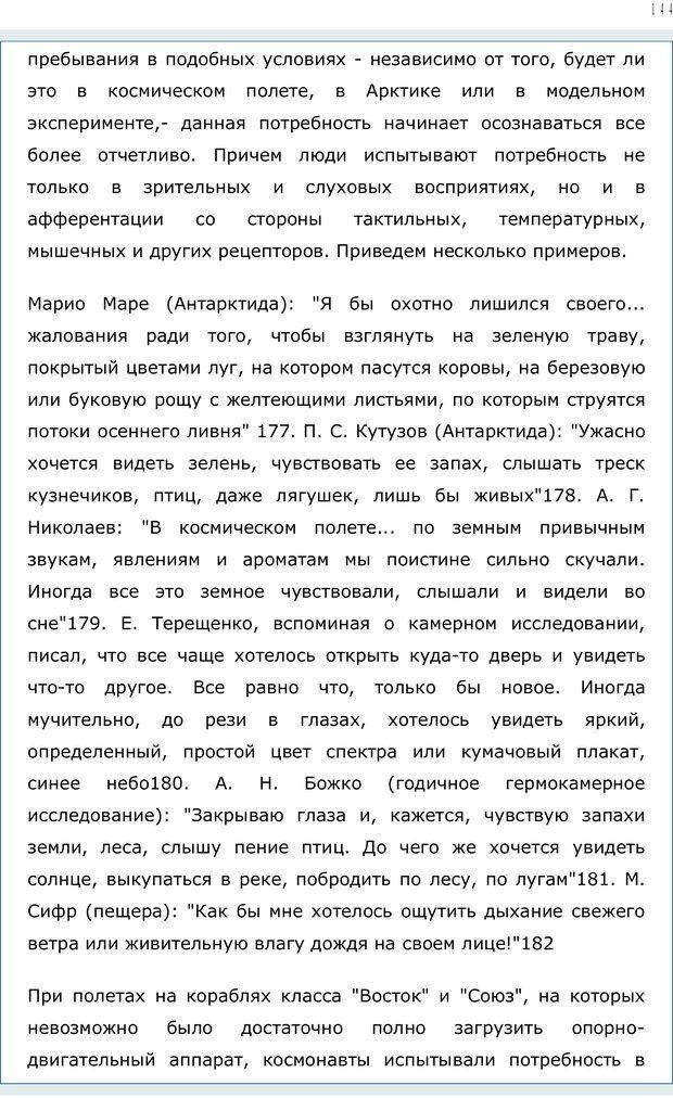 PDF. Личность в экстремальных условиях. Лебедев В. И. Страница 143. Читать онлайн
