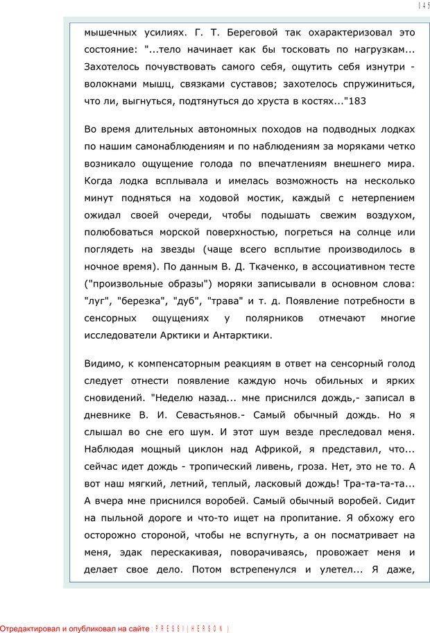 PDF. Личность в экстремальных условиях. Лебедев В. И. Страница 144. Читать онлайн