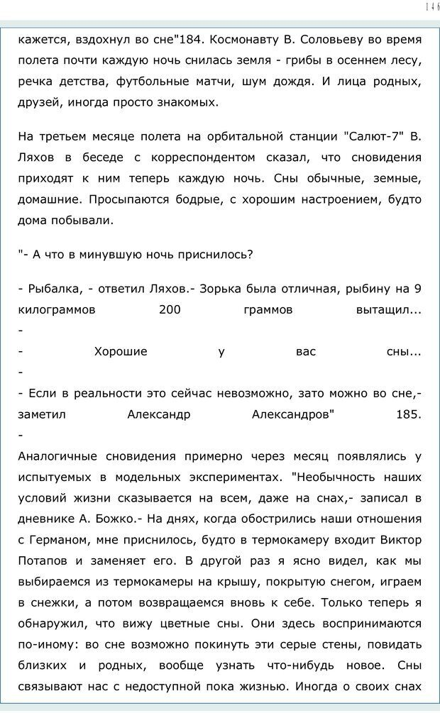 PDF. Личность в экстремальных условиях. Лебедев В. И. Страница 145. Читать онлайн