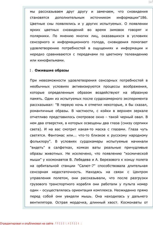 PDF. Личность в экстремальных условиях. Лебедев В. И. Страница 146. Читать онлайн